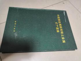 中国贵金属稀有稀土金属矿产图集