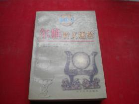《尔雅音义通检》,32开迟文俊著,辽宁大学1997.2出版,6874号 ,图书