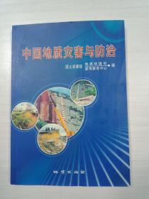 中国地质灾害与防治