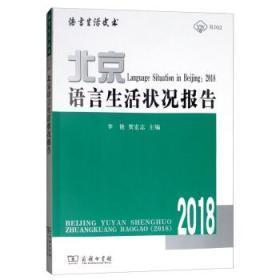 2018-北京语言生活状况报告