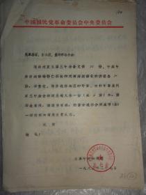 1983年民革资料 师耘农手迹 统战部杨静仁同志的讲话 刘澜涛同志的讲话