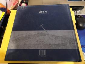 长江三峡地区新构造 地质灾害和第四纪冰川作用与三峡形成图集【书皮破损 如图所示 包邮】