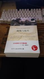 傲慢与偏见(中文。英文)两本合售 ( 品相不错、正版、版次见图)