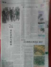 《中国书画报》2015年9月9日,第70期。