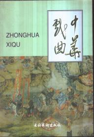 中华戏曲 第二十四辑