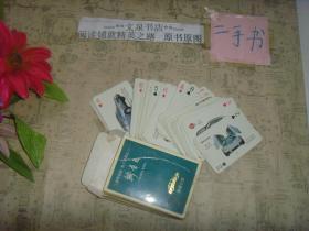 轿车王(世界名品 名人系列之二)扑克牌/收藏4