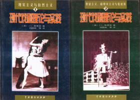 现代戏剧理论与实践(1.2合售)现实主义与自然主义,象征主义、超现实主义与荒诞派