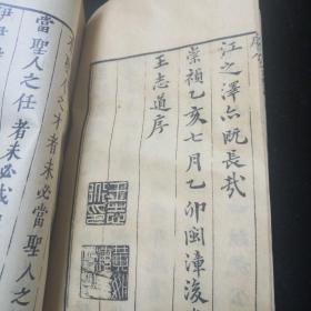 阳明先生集要。(十一册)崇祯。