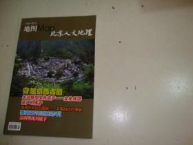 2009增刊:《北京人文地理》穿越京西古道(有门头沟行政区划、京西古道地图一张)