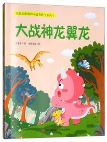 新书--三角龙萌萌和小盗龙凯文系列4:大战神龙翼龙