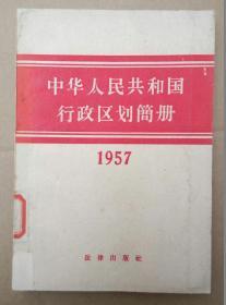 中华人民共和国行政区划简册【1957年】(拉页一张,勘误一份,1957年出版印刷)