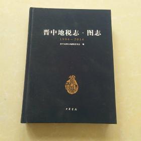 晋中地税志(图志)