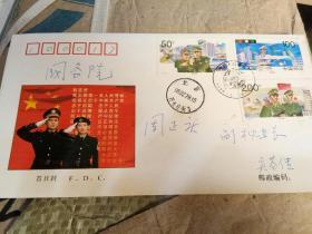 1998-4《中国人民警察》特种邮票首日封