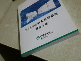 BoEing 个人负债系统操作手册
