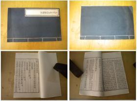 《大悲心咒持诵简法》,16开线装,天津1980出版,6238号,图书