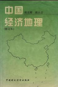 中国经济地理修订本