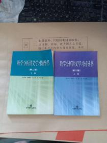 数学分析讲义学习辅导书·上下册