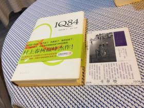 3本合售:1Q84.BOOK