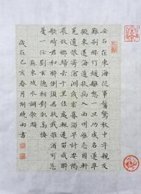【保真】中国硬笔书法家协会会员、贵州省书协会员胡晓雨作品:苏轼《水调歌头》