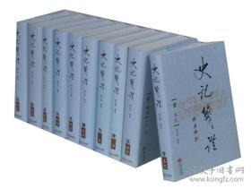 史记笺证(软精装 全十册 原箱装)