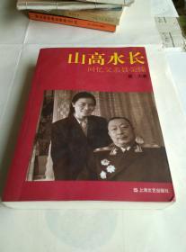 山高水长回忆父亲聂荣臻