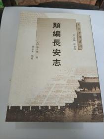 长安史迹丛刊:类编长安志