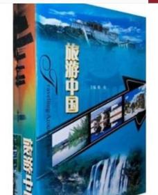 旅游中国(2卷)  9E06e