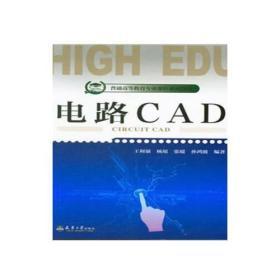电路CAD