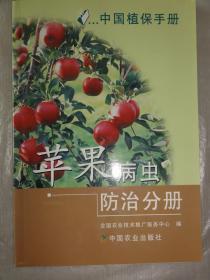 苹果病虫防治分册(中国植保手册)