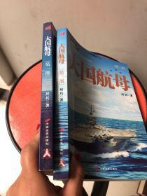 大国航母 第1部+第2部 两本合售 第一二
