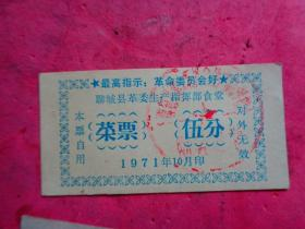 文革时期:1971年菜票伍分(每张有最高指示)【聊城县革委会食堂】