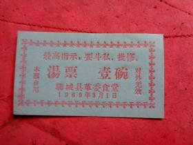 文革时期:1969年汤票壹碗(每张有最高指示)【聊城县革委会食堂】
