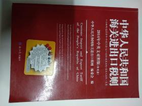 中华人民共和国海关进出口税则 2014年中英文对照版