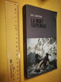 法文原版 la Mort Suspendue