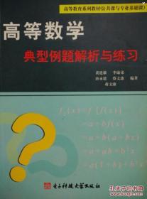 高等数学典型例题解析与练习