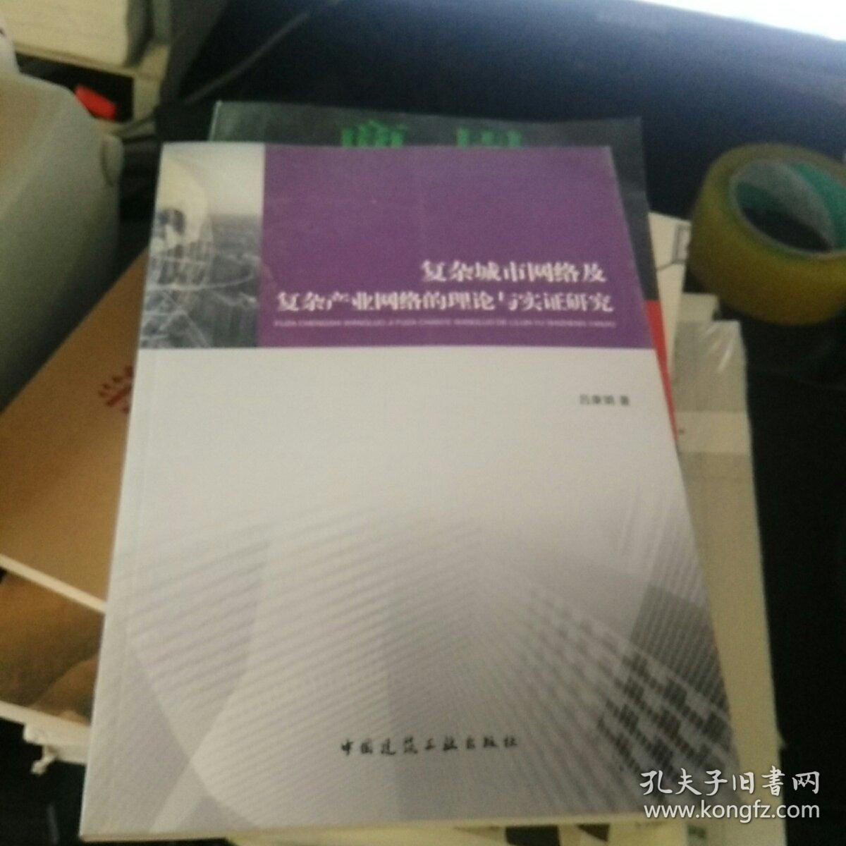 复杂城市网络及复杂产业网络的理论与实证研究【16开】