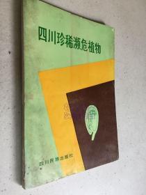 四川珍稀濒危植物 第一卷.