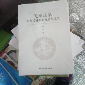 先秦法家在秦汉时期的发展与流变