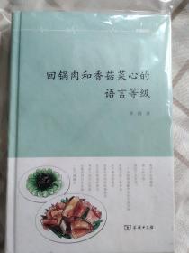 回锅肉和香菇菜心的语言等级