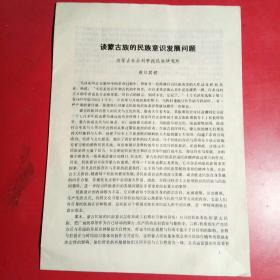 谈蒙古族的民族意识发展问题,敖日其楞编1988