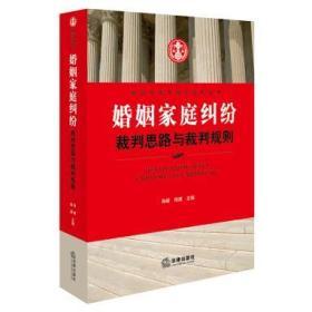 婚姻家庭纠纷裁判思路与裁判规则 正版 肖峰,田源   9787519700317