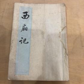 稀见南京图书馆馆藏 西厢 刊本及其参考资料简目