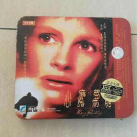 心魔 魂(中文字幕 具体名称见图片 光盘)双碟装VCD