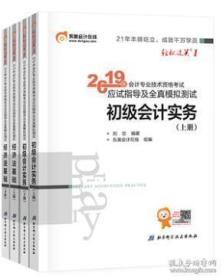 东奥轻1初级会计职称考试2019初级会计教材辅导书 全四册