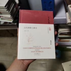 大家小书 汉化佛教与佛寺
