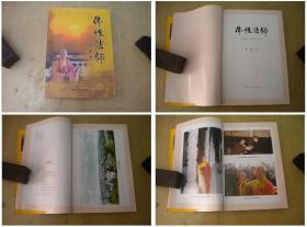《佛性法师》,16开于雷著,敦化2007.12出版,6239号,图书