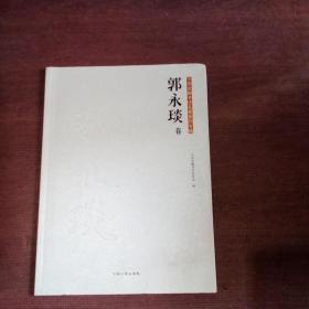 中国金融书法名家系列专辑 郭永琰卷