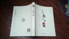 中国香文化(2008年一版一印)