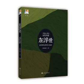 在浮世 丰润心灵的人生小语 济群法师 正心缘结缘佛教用品法宝书籍