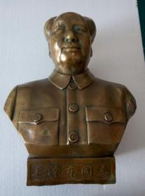 """毛泽东主席半身铸塑铜像(背面右下方铸有""""一九六六年""""字样,重量:5210克,高度30公分,接近一尺,宽25公分)"""